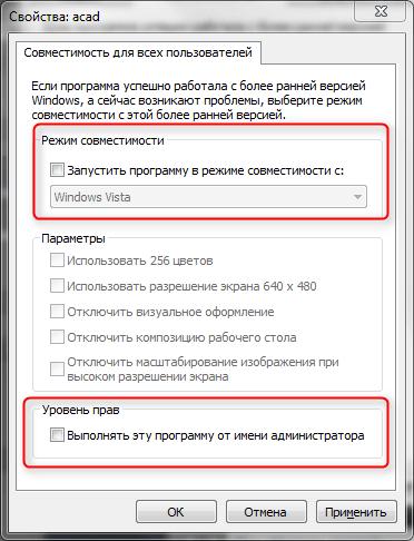 Ошибка при направлении команды приложению в AutoCAD 1
