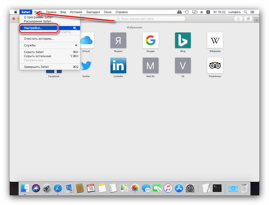 Открыть настройки Сафари для очистки кэша браузера