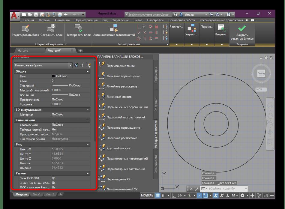Открытие окна свойства блоков в редакторе AutoCAD