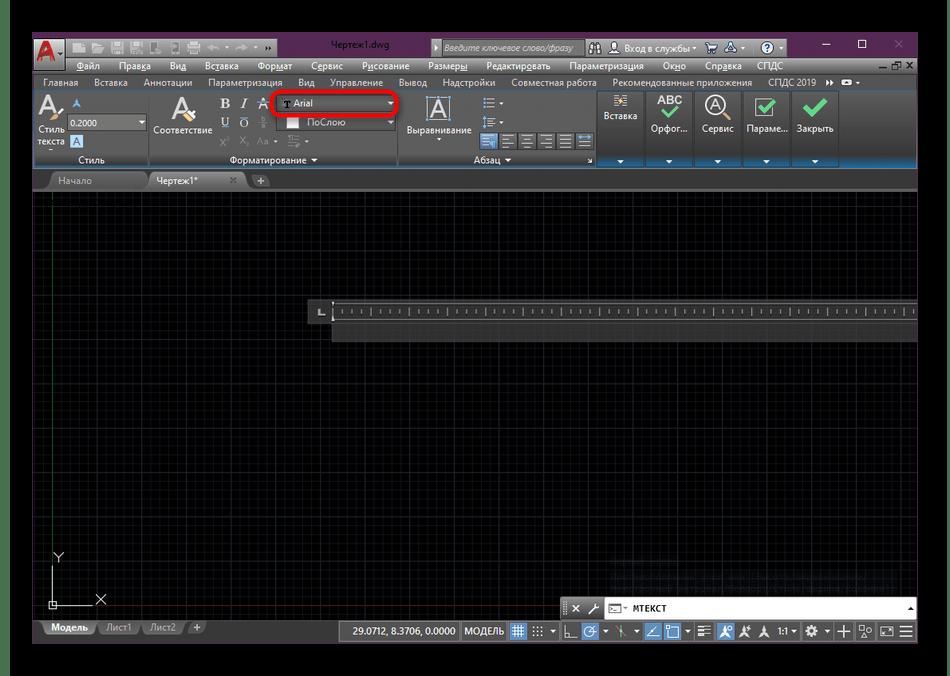 Открытие списка установленных шрифтов в программе AutoCAD