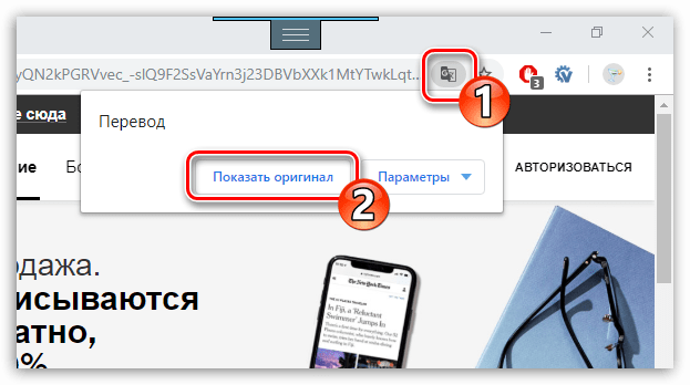 Отображение оригинального текста в Google Chrome