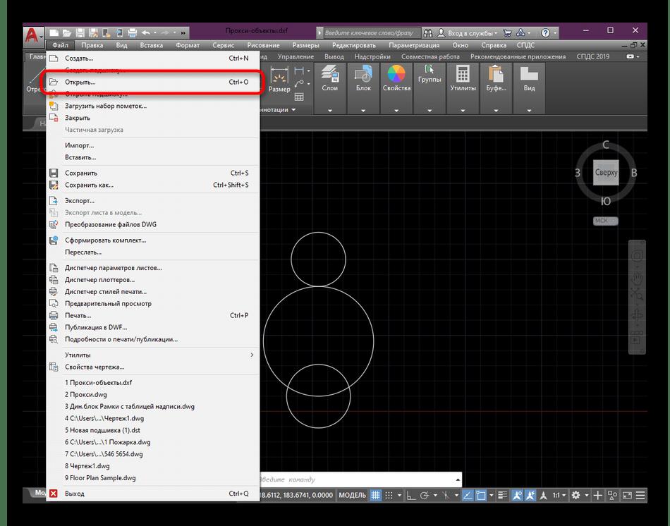 Переход к открытию файла с содержанием прокси-объектов в программе AutoCAD