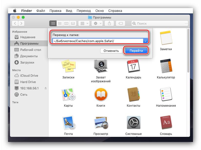 Переход к папке Сафари для очистки кэша браузера