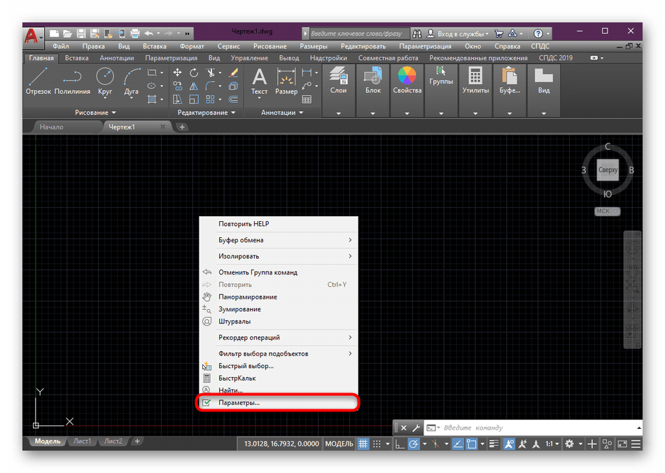 Переход к параметрам AutoCAD для дальнейшей установки шрифтов
