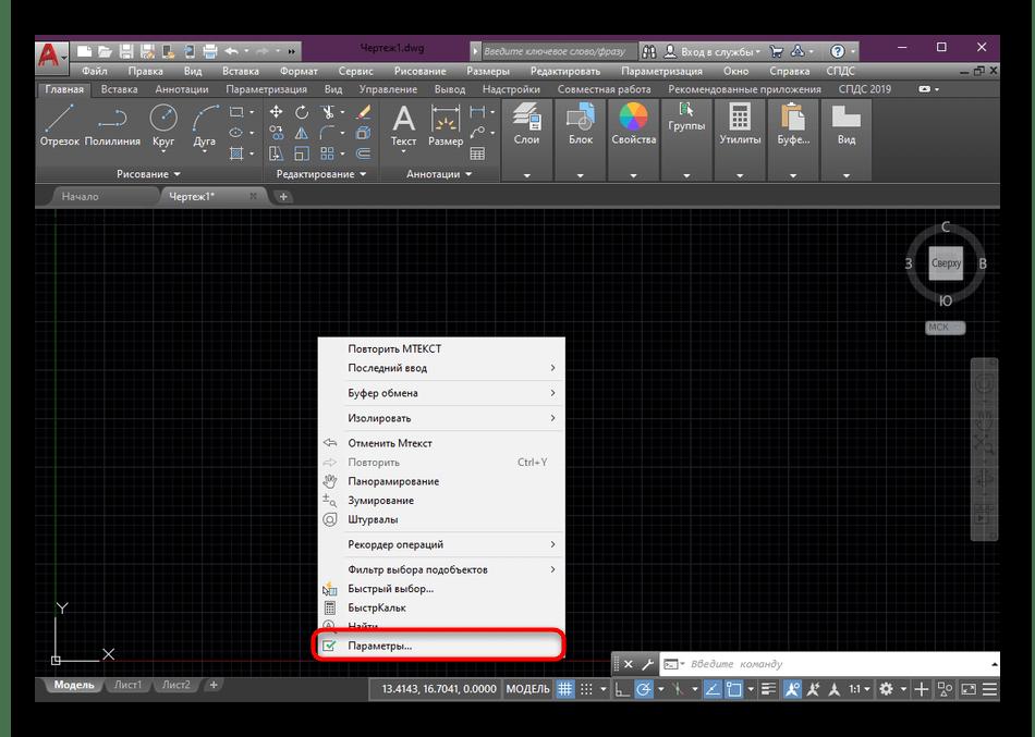 Переход к параметрам AutoCAD для создания новой вспомогательной папки