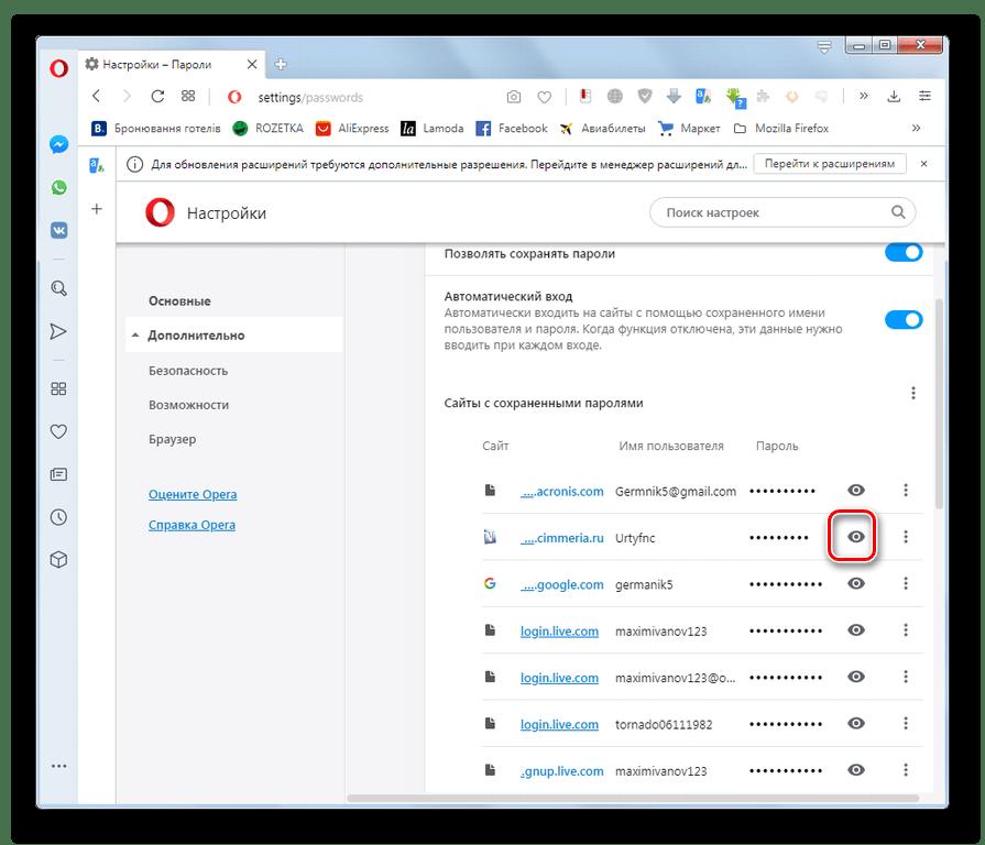 Переход к просмотру пароля к сайту в окне настроек в браузере Opera