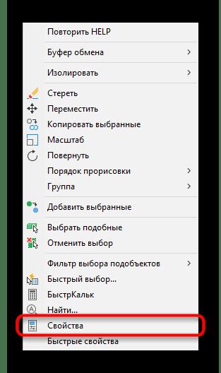 Переход к свойствам прокси-объекта для просмотра основных сведений в AutoCAD