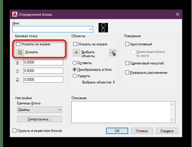 Переход к выбору базовой точки для нового блока в программе AutoCAD