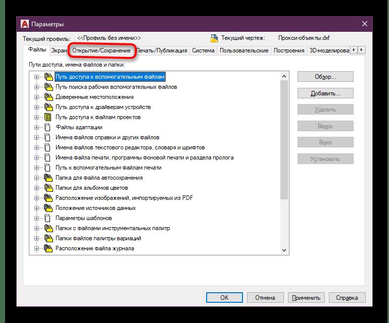 Переход ко вкладке Открытие Сохранение в параметрах программы AutoCAD