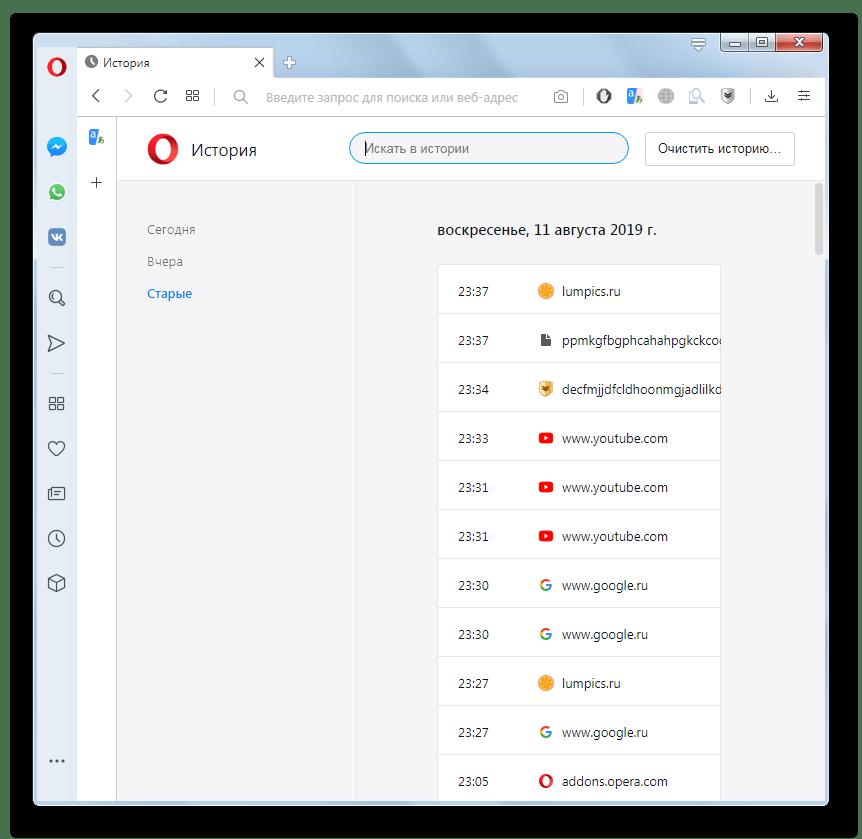 Переход на страницу истории посещений с помощью горячих клавиш в браузере Opera