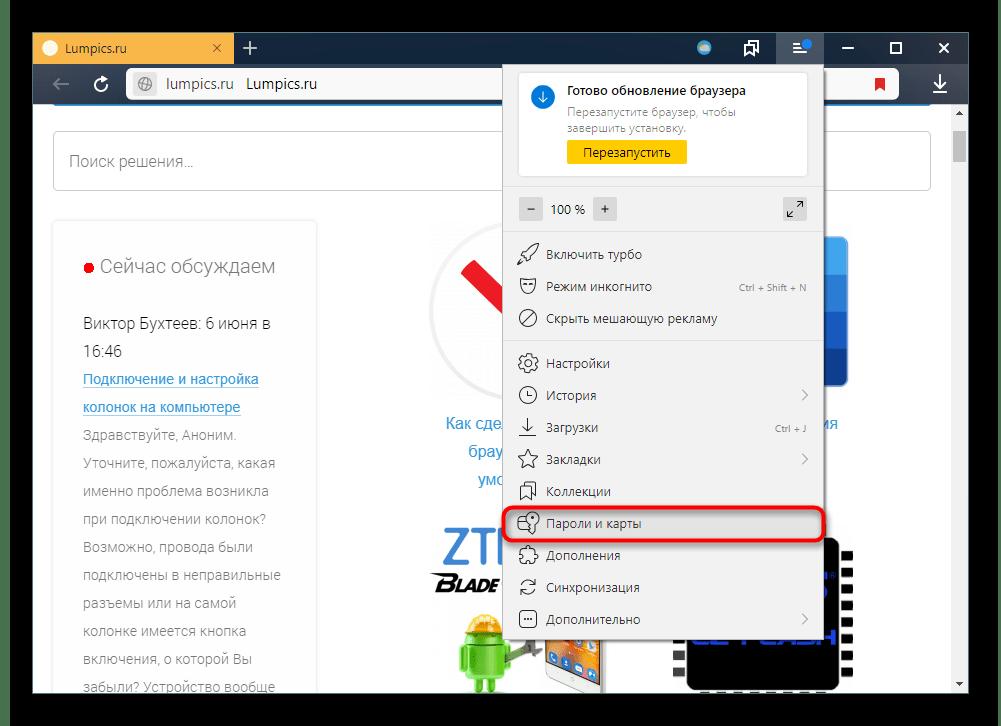 Переход в Пароли и карты через меню Яндекс.Браузера
