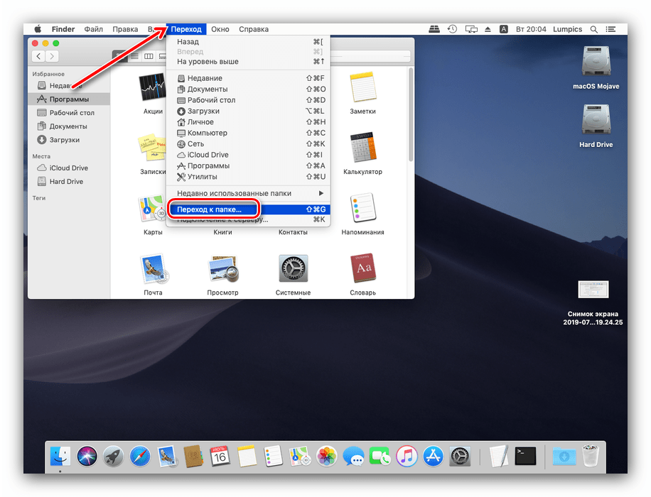 Перейти к папке Сафари для очистки кэша браузера