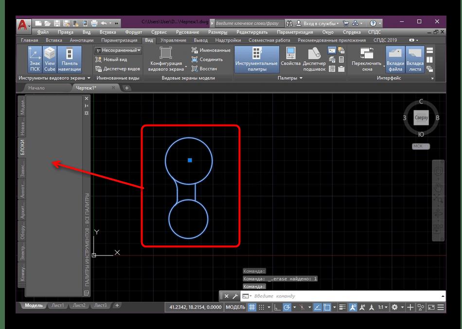 Перемещение блоков в созданную инструментальную палитру в AutoCAD