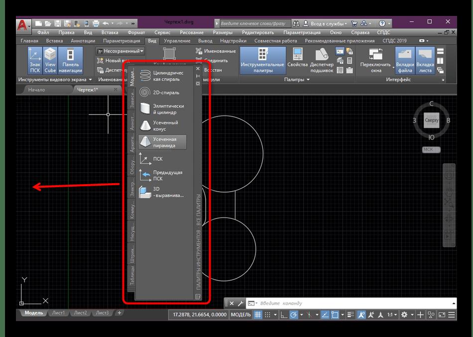 Перемещение окна инструментальной палитры в программе AutoCAD