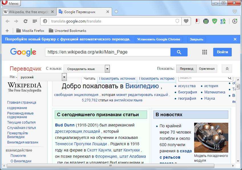 Переведенная страница в расширении Translator в Opera
