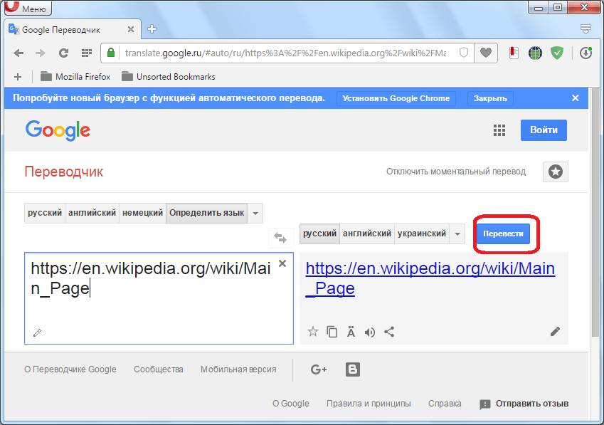 Перевод через онлайн сервис Google
