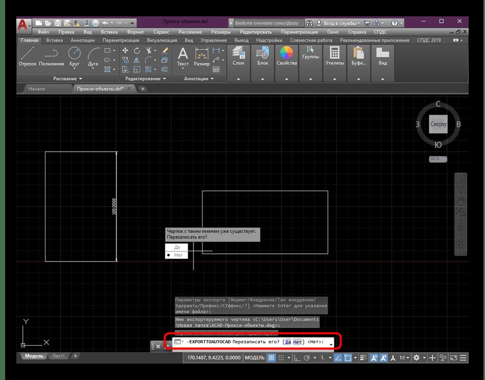 Перезапись существующего файла при экспорте в программе AutoCAD