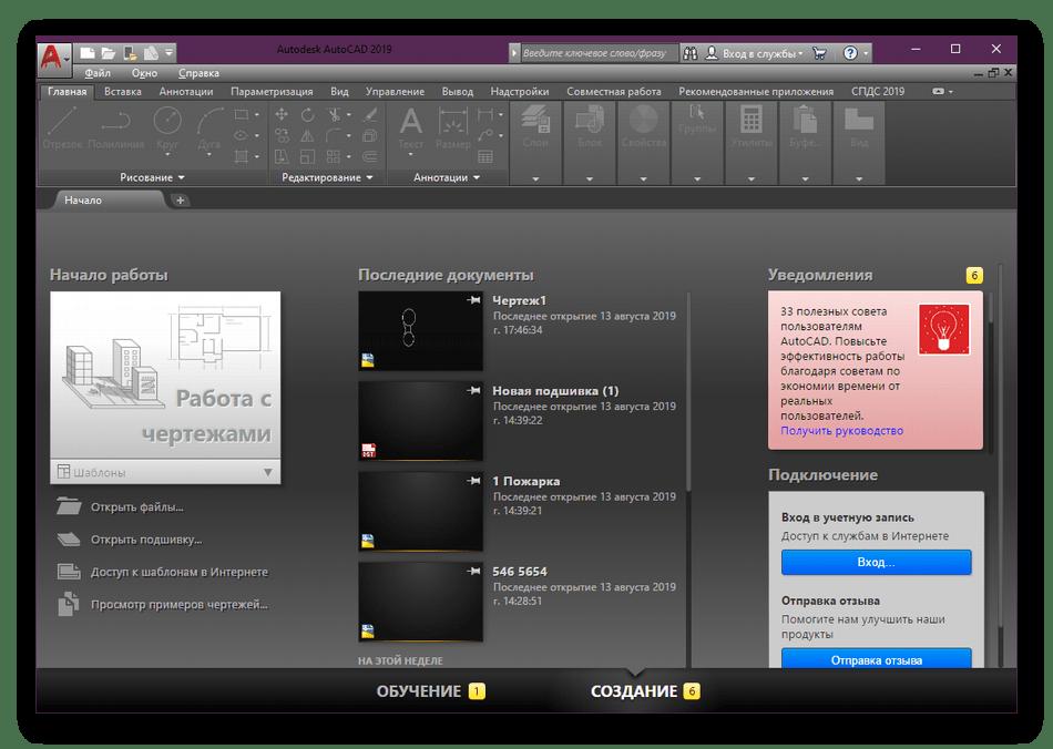 Перезапуск программы AutoCAD после установки шрифтов