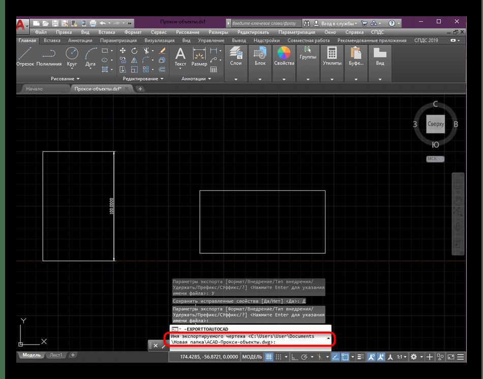 Подтверждение имени чертежа при экспорте в программе AutoCAD