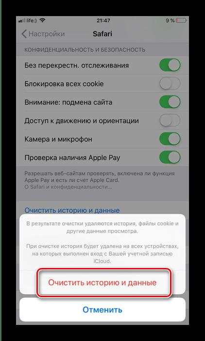 Подтверждение полной очистки кэша Safari на iOS