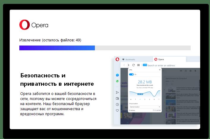 Процедура установки браузера Опера через стандартный установщик веб-обозревателя