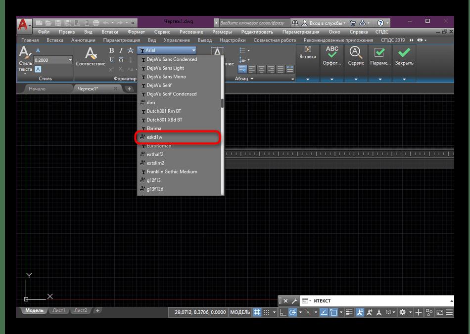 Просмотр установленных шрифтов в программе AutoCAD