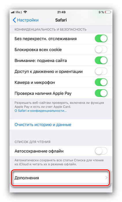 Пункт удаление cookies Safari на iOS