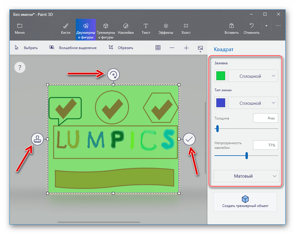 Работа в программном обеспечении Paint 3D