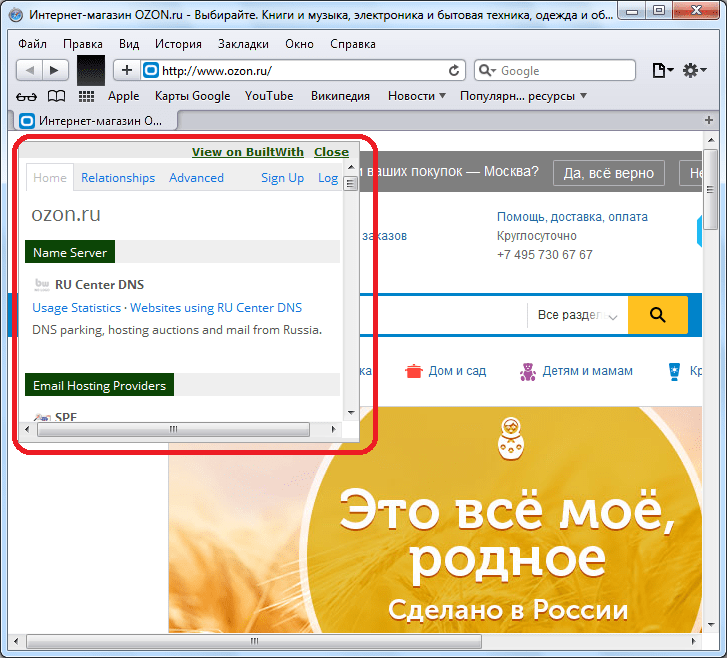Расширение BuiltWith Analysis для Safari