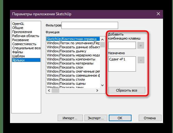 Ручная настройка горячих клавиш в программе SketchUp