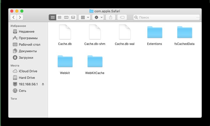 Содержимое папки Сафари для очистки кэша браузера