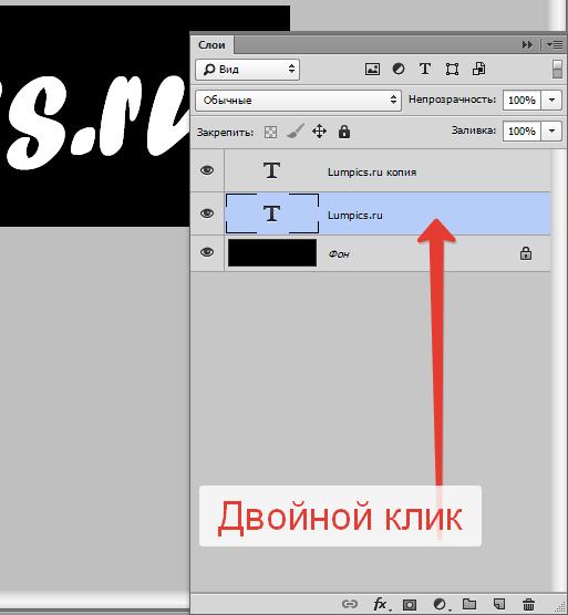 Создаем прозрачный текст в Фотошопе