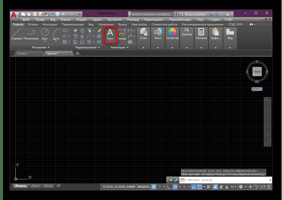 Создание надписи для проверки установленных шрифтов в AutoCAD