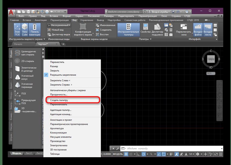 Создание новой инструментальной палитры для блоков в программе AutoCAD