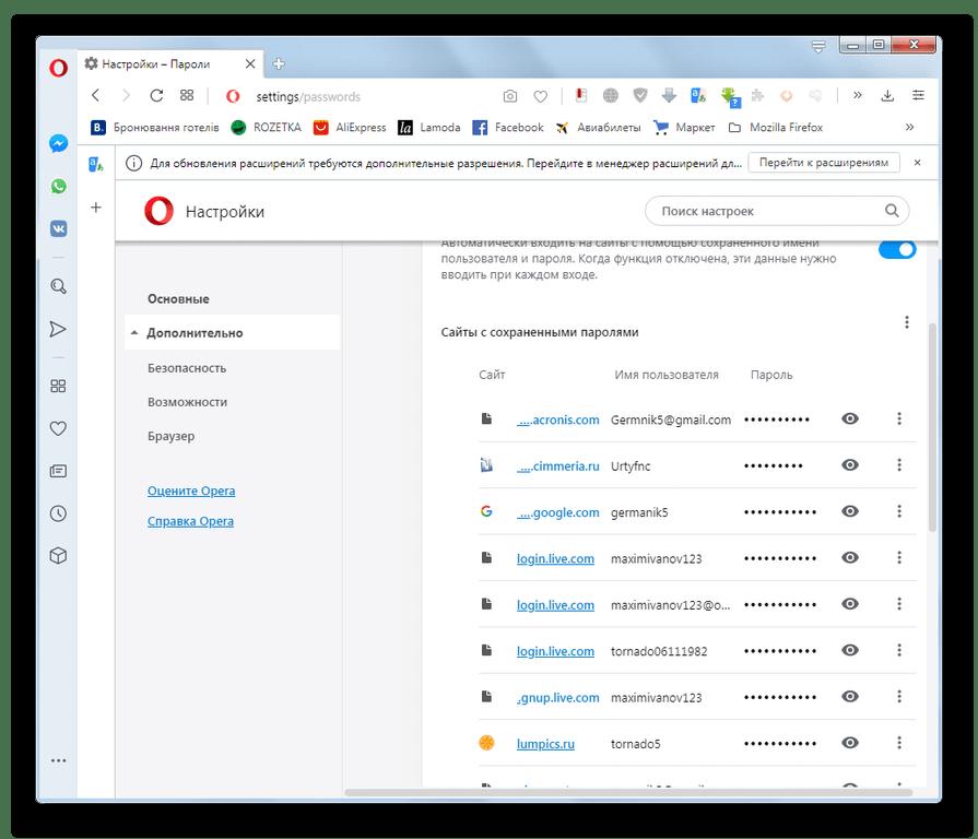 Список сохраненных в веб-обозревателе паролей в окне настроек в браузере Opera
