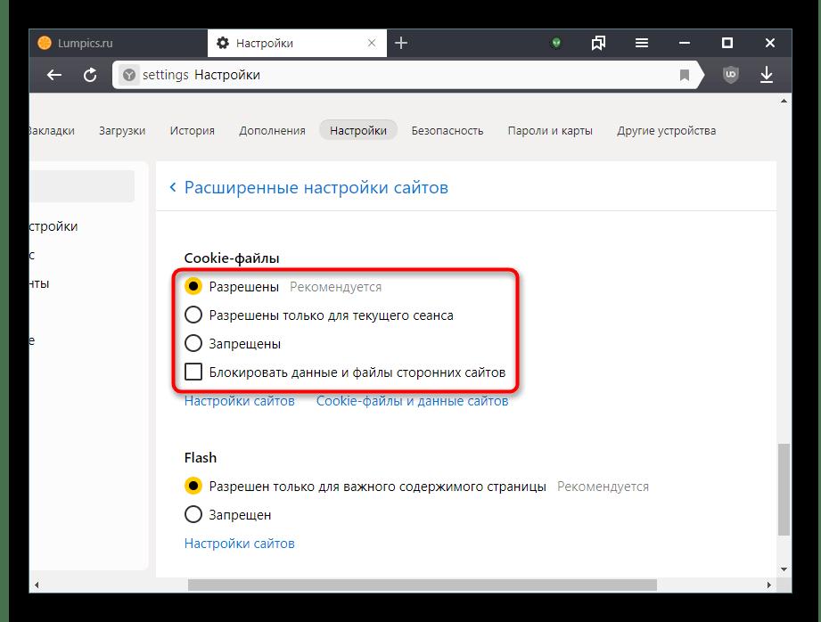 Управление сохранением Cookies-файлов в Яндекс.Браузере