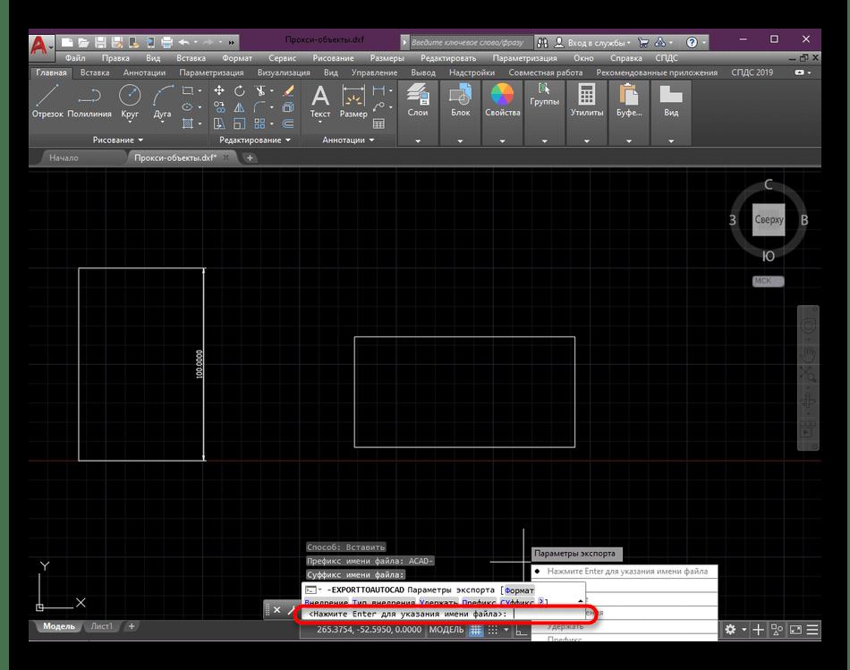 Ввод имени чертежа для экспорта в программе AutoCAD