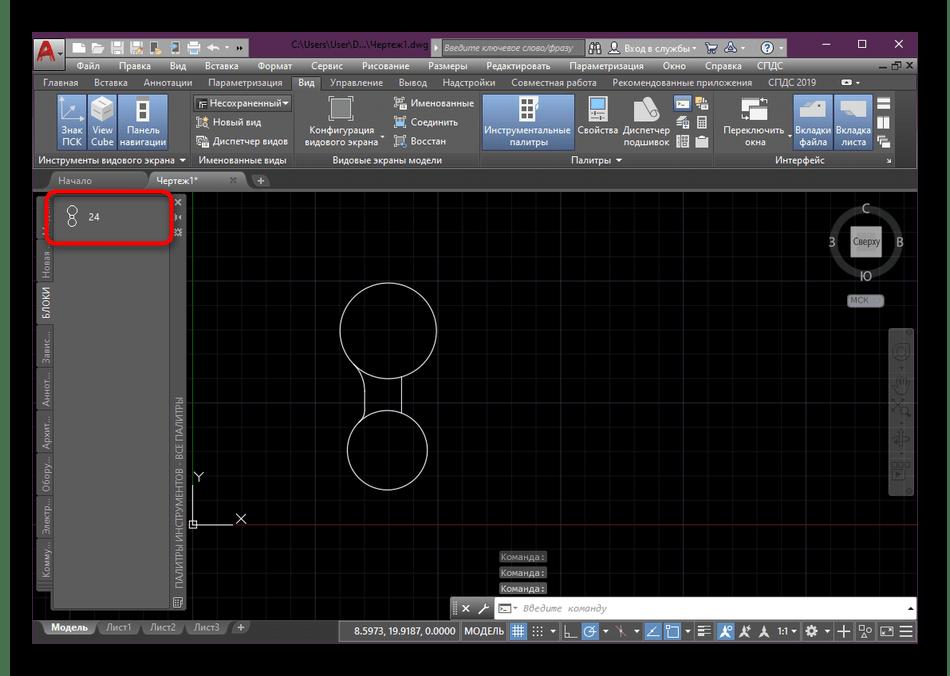 Выбор блоков на инструментальной палитре в программе AutoCAD