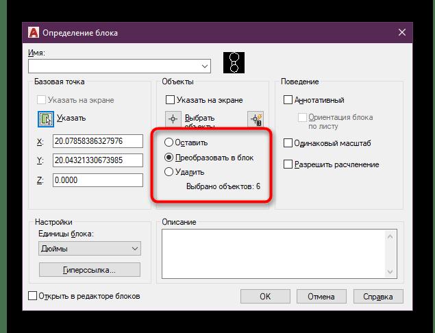 Выбор действий с объектами блока при его создании в AutoCAD