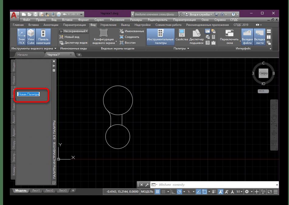 Выбор названия для инструментальной палитры в программе AutoCAD