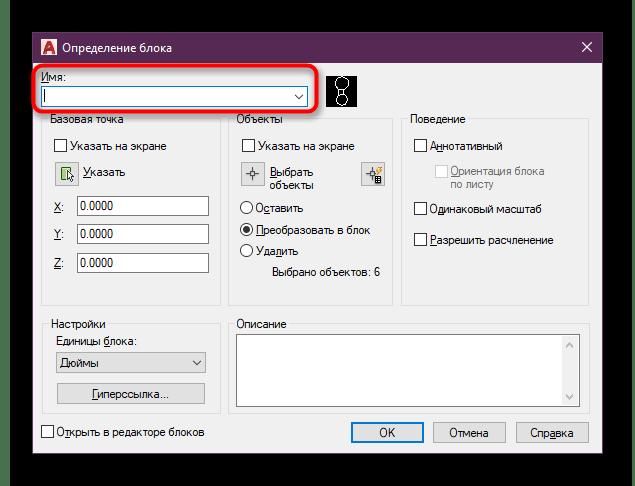 Выбор названия для создания блока в программе AutoCAD
