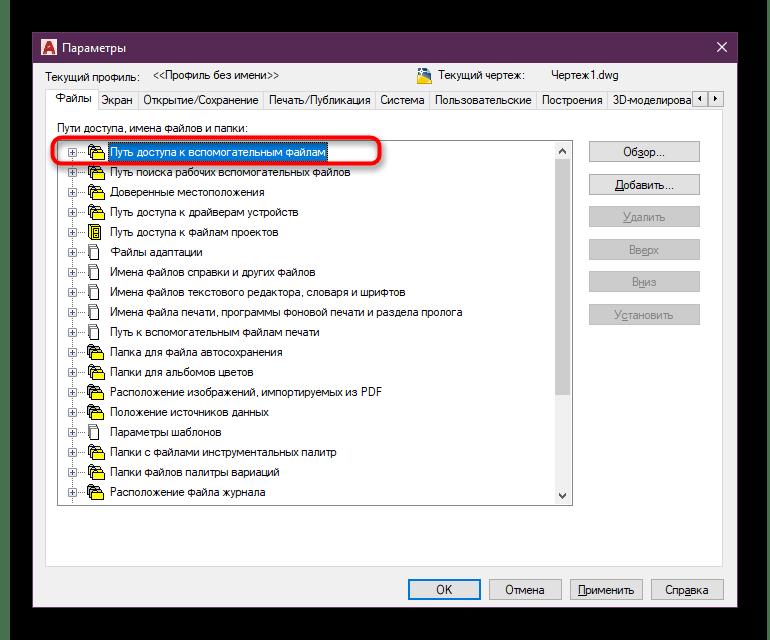 Выбор путей вспомогательных файлов в программе AutoCAD