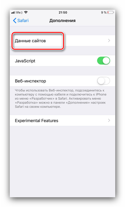 Выбор удаления cookies Safari на iOS