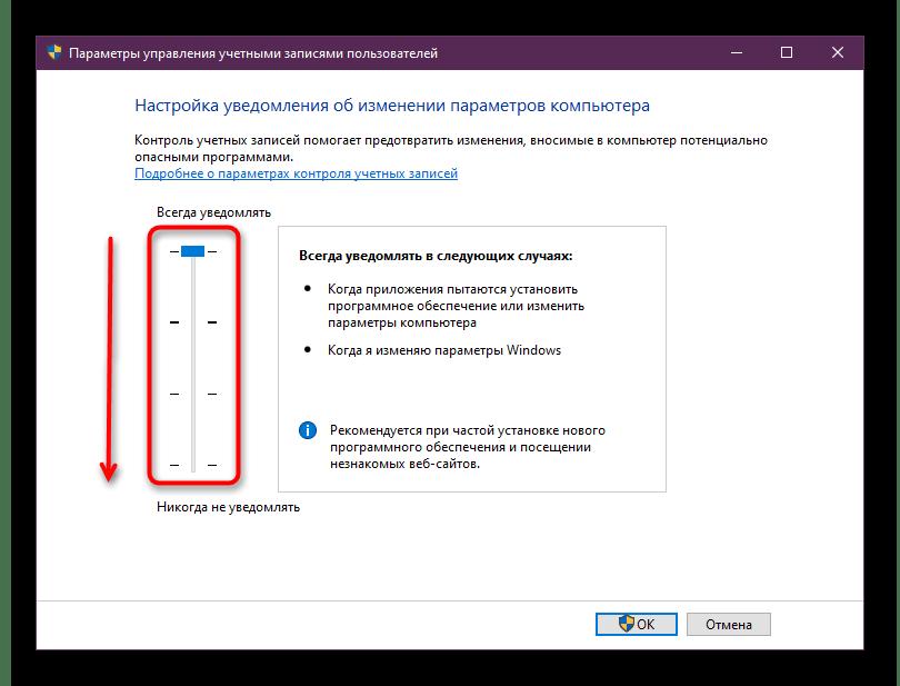 Выключение контроля учетных записей для устранения проблем с запуском AutoCAD