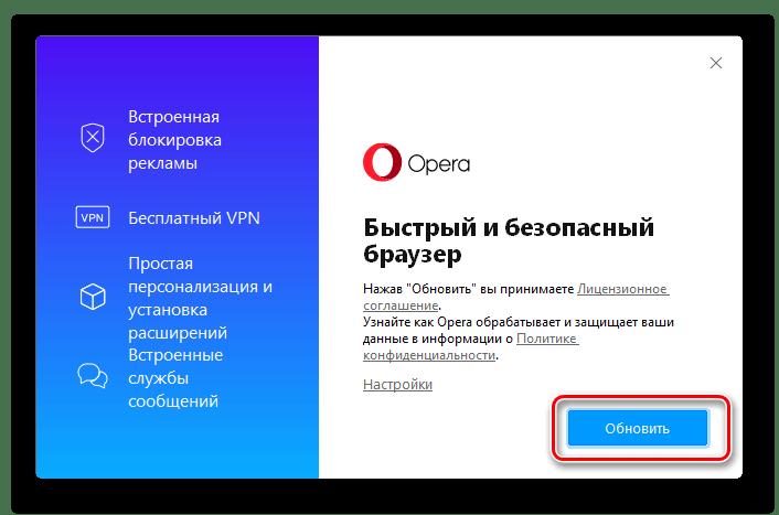 Запуск обновления браузера Опера через стандартный установщик веб-обозревателя