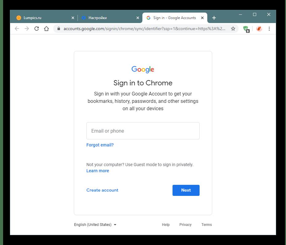 Авторизация в учетной записи Google в Google Chrome