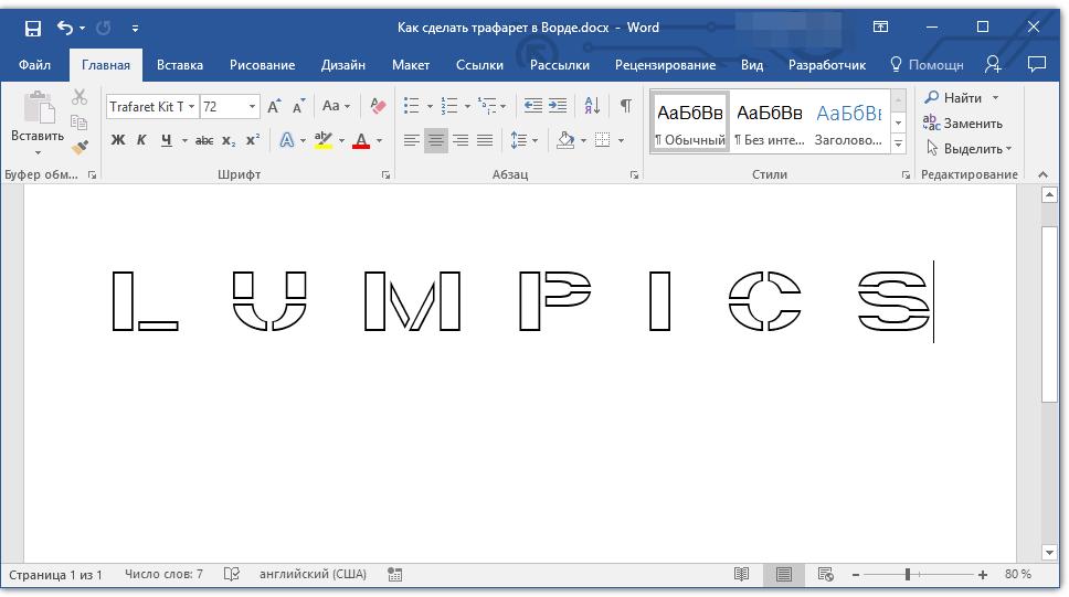 Онлайн сделать трафарет букв Буквы трафарет