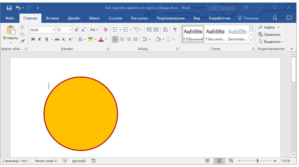 Для блогах, как сделать надпись на картинке в круге
