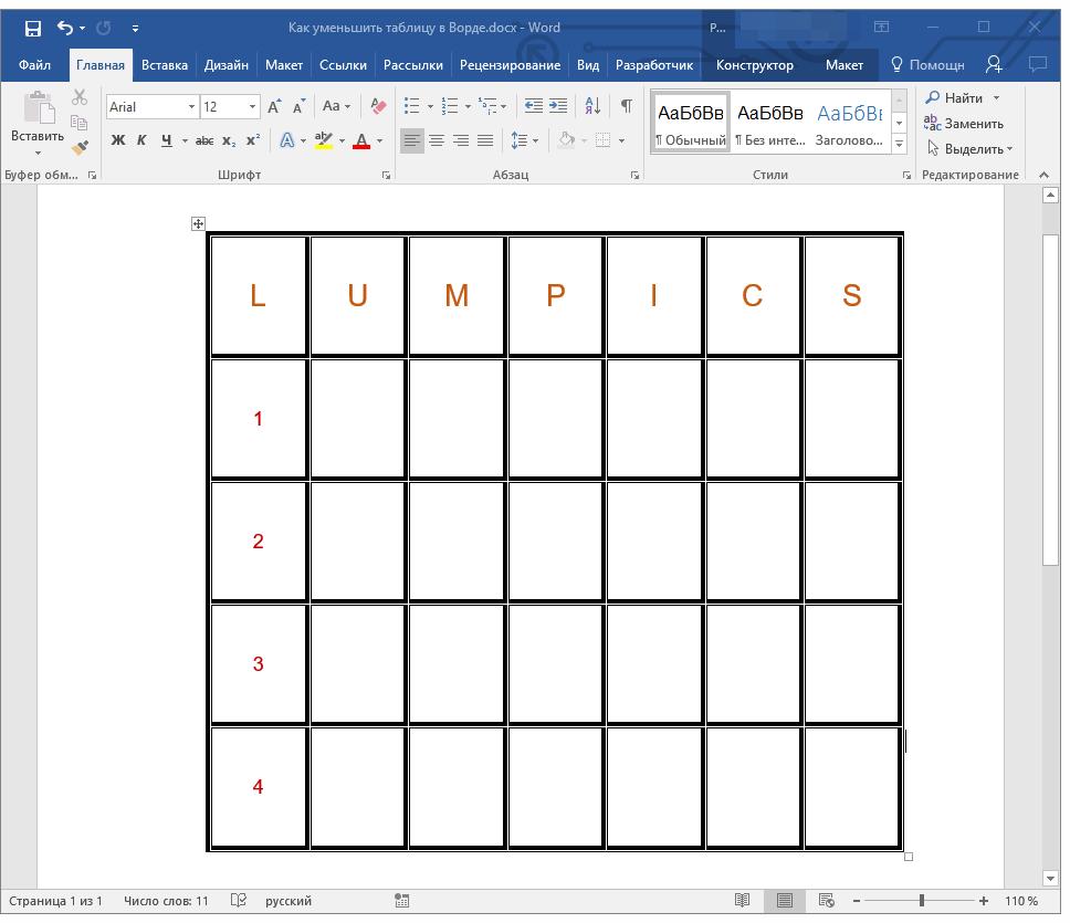 измененный размер таблицы в word