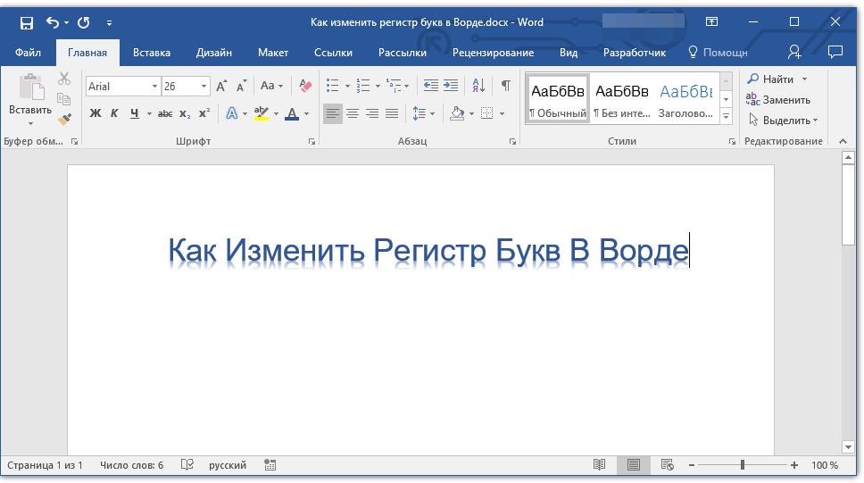 изменить регистр в word